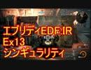 【EDF:IR】ハードでエブリディアイアンレイン!DLC 13 シンギュラリティ【実況】