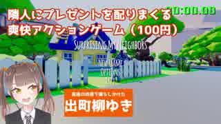 クソゲーを爆速攻略する新人Vtuber【Surprising My Neighbors】RTA 1:39.72
