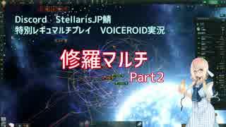 【Stellaris】DiscordJP鯖 修羅マルチ pa