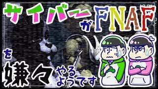 【おそ松さん】訳ありなサイバーがF/N/A/F