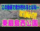 釣り動画ロマンを求めて 265釣目(東扇島西公園)