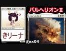 【MTGA】ロマンを傾聴する、東北きリーナex04【WAR ドラフト】