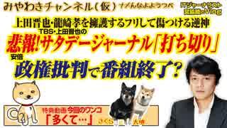 悲報!TBS・上田晋也のサタデージャーナルが「打ち切り」。政権批判で番組終了か|みやわきチャンネル(仮)#489Restart347