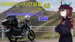 【東北きりたん車載】SR400ツーリング日記 Part43 2019年GW四国リベンジ後編