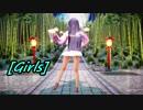 【東方MMD】ミニスカ姫様でGirls