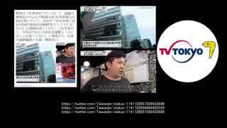 テレビ東京、未来世紀ジパングで「中国寄