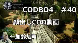 【Call of Duty: Black Ops 4 ♯40】加齢た声でゲームを実況~顔出しCOD実況~