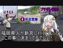 PCXで往く和歌山・新宮への旅その1【紲星あかり車載】