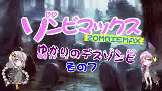 【MTG MO】ゾンビマックス ゆかりのデス・ゾンビ その7【モダン】
