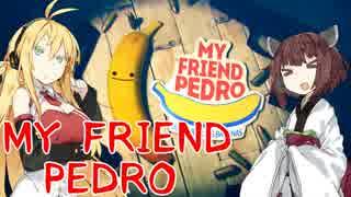 【My Friend Pedro】きりたんとペドロはお
