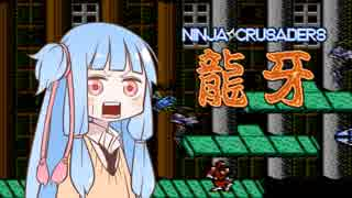 葵ちゃんとファミコン #15「忍者クルセイ