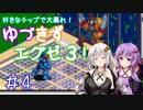 【ロックマンエグゼ3】好きなチップで大暴れ ゆづきずエグゼ3! Part04【VOICEROID実況】