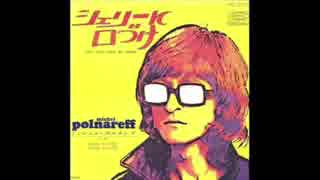 1969年09月00日 洋楽 「シェリーに口づけ」(ミッシェル・ポルナレフ)