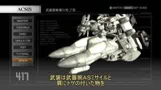 【アーマードコア 4】武器腕タンクで字幕プレイ part7【今回から画質改善】