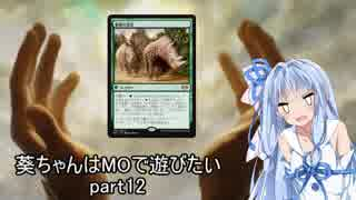 【MTG】葵ちゃんはMOで遊びたい part12【モダン】
