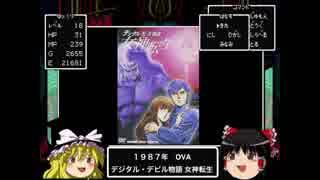 【ゆっくり解説】女神転生の歴史#2【アニメ版】