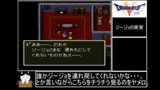SFC版DQ5 おかん縛り Part24