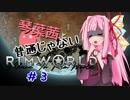 【MOD】琴葉茜と普通じゃないRimWorld#3【VOICEROID】