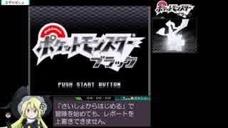 ポケットモンスター ブラック RTA 3時間54分 part1/うんこ