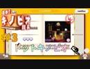【Switch版】#3 進め!キノピオ隊長 図書館で隠れているドットキノピオが分かりづらい【初見】