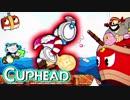 【CUPHEAD日本語版】ウワサの激ムズゲー2人プレイ実況♯6【MSSP/M.S.S Project】