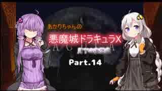 【悪魔城ドラキュラX】あかりちゃんの悪魔城! 月下の夜想曲編Part.14