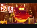 【Switch版】#4 進め!キノピオ隊長 火吹き山の主の避けながら進め!!【初見】