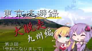 【結月ゆかり車載】 ~東京逃避録~ [大脱走九州編] 第3話