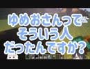 【 #白厨夢 】白百合リリィ×夢追翔はてぇてぇのか?!