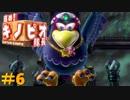 【Switch版】#6 進め!キノピオ隊長 大怪鳥ウィンゴと対決!!【初見】