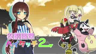 【ポケモンUSM】役割論理でハイタッチ2へ【VSなぽぽぽ】