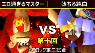 【第十回】64スマブラCPUトナメ実況【Dブロック第三試合】