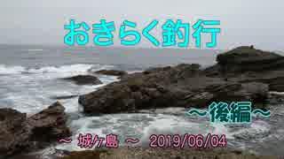 【城ヶ島】 おきらく釣行 【20190604後】