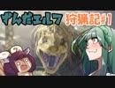 【MHW】ずんだエルフ狩猟記#1【VOICEROID実況】