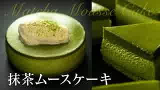 抹茶ムースケーキ【お菓子作り】ASMR