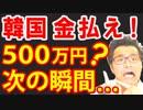韓国が日本に1企業あたり500万円払え、世界でも受け入れられる案だと要求!もう、韓国政府に賠償請求で日韓終了だなw【KAZUMA Channel】