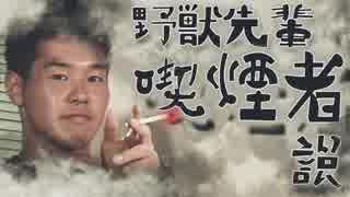 野獣先輩 喫煙者説