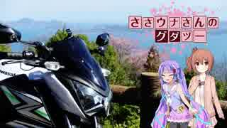 【Z250】ささウナさんのグダツー Part.5「