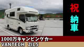 【ZIL】 1000万キャンピングカー 祝 納車!