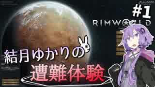 【Rimworld】結月ゆかりの遭難体験 #1【VO