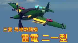 【Besiege】三菱局地戦闘機 雷電二一型