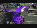 【Splatoon2】ローラーカンスト勢によるガチマッチpart102【ウデマエX】