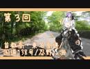 【VOICEROID車載】THE MOTORCYCLE DIARIES 03 /首都高(渋谷方面)・東名高速/国道138号/忍野八海