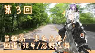 【VOICEROID車載】THE MOTORCYCLE DIARIES