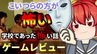 【ゲーム紹介】学校であった怖い話【ゆっくり解説】