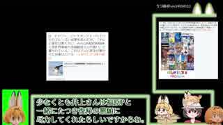 吉崎観音氏がテ□東から脅迫されてた質問に対する解釈、株主氏への感謝