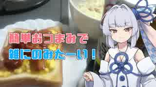 【親子トースト/納豆コールスロー】葵ちゃんの簡単おつまみで雑にのみたーい!!!!