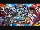 【ロックマンXシリーズ全制覇の旅】ロックマンX1-4