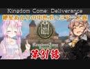 【Kingdom Come: Deliverance】紲星あかりの中世ボヘミア一人旅 第31話【VOICEROID実況】