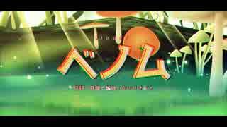 【MMD刀剣乱舞】鶯丸_ベノム